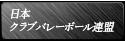 日本クラブバレーボール連盟